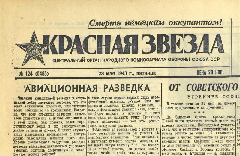 «Красная звезда», 28 мая 1943 года