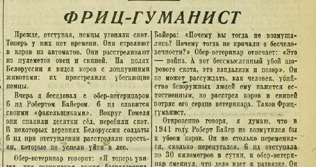 «Красная звезда», 27 октября 1943 года