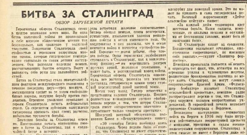 «Правда», 27 октября 1942 года