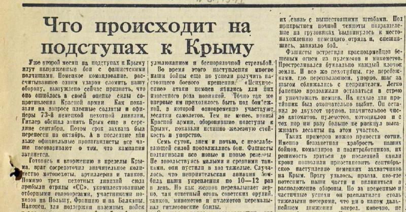 А.Николаев. Что происходит на подступах к Крыму