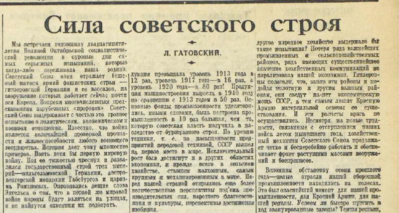 «Красная звезда», 28 октября 1942 года