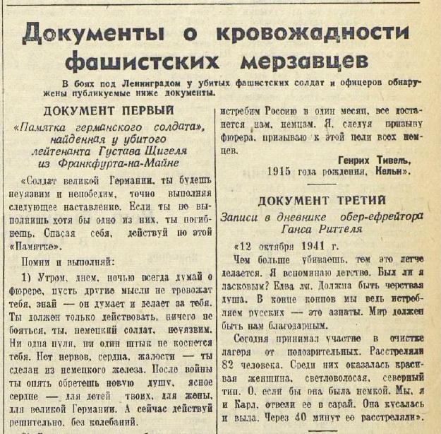 «Красная звезда», 29 октября 1941 года