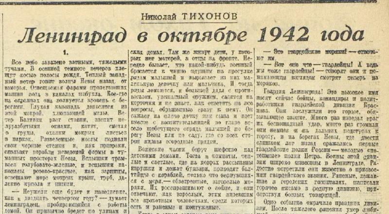 «Красная звезда», 29 октября 1942 года