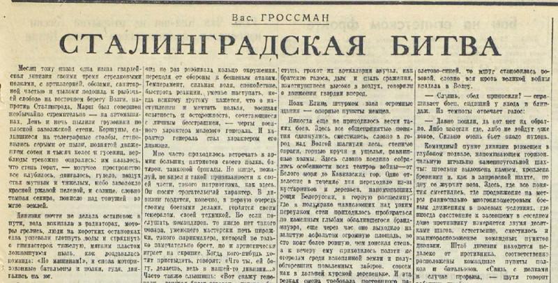 «Красная звезда», 27 октября 1942 года