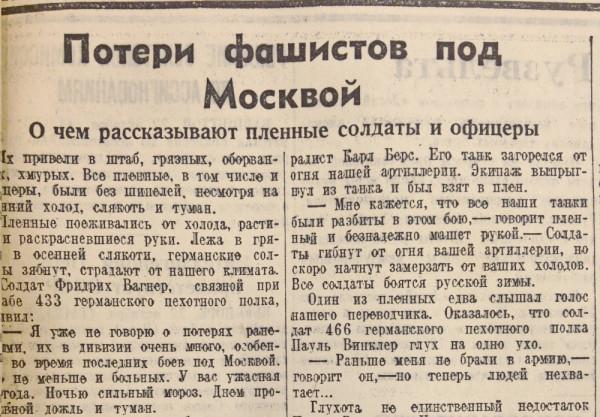 «Красная звезда», 23 октября 1941 года