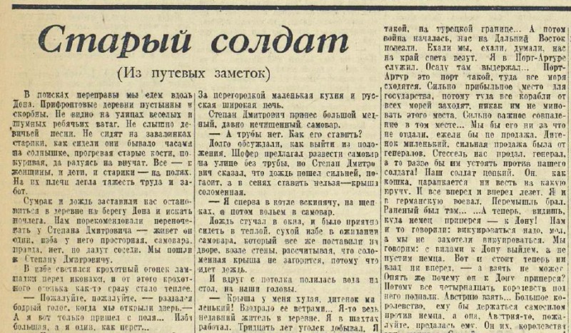«Красная звезда», 30 октября 1942 года