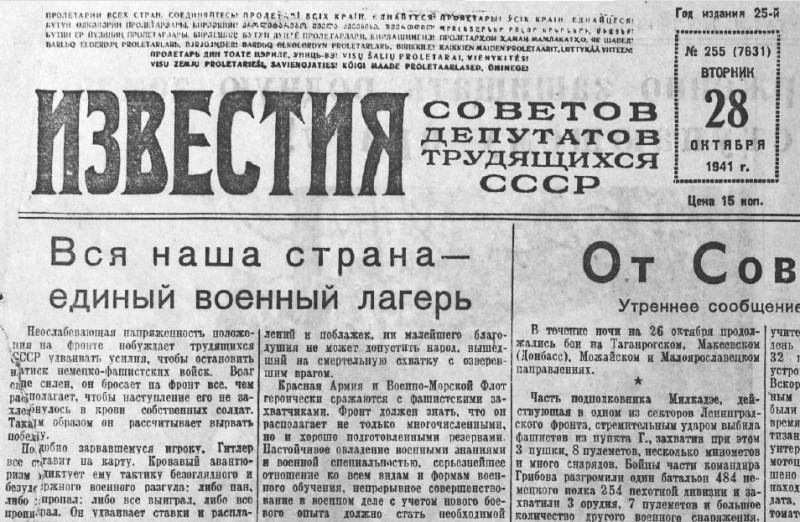 «Известия», 28 октября 1941 года