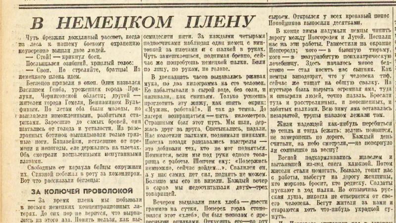 «Правда», 30 октября 1942 года