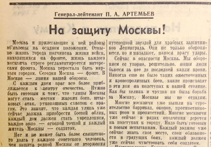«Красная звезда», 24 октября 1941 года