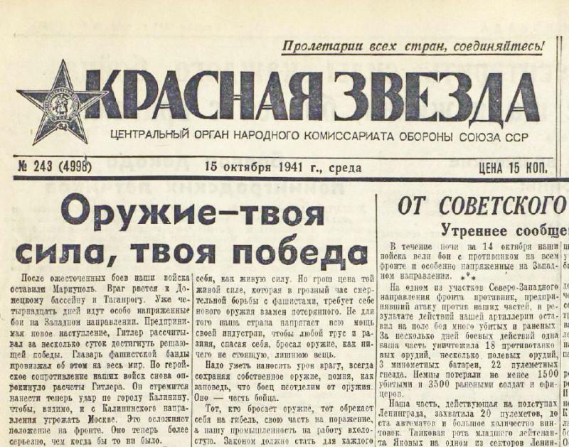 «Красная звезда», 15 октября 1941 года