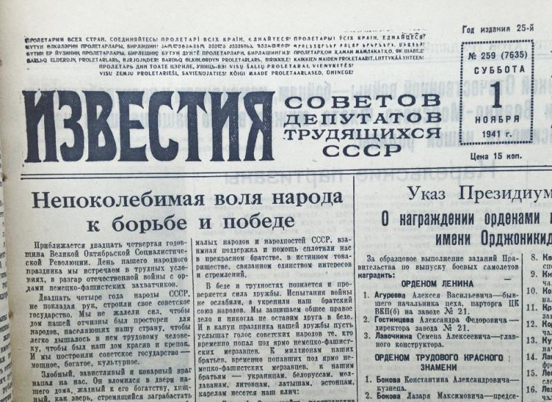 «Известия», 1 ноября 1941 года