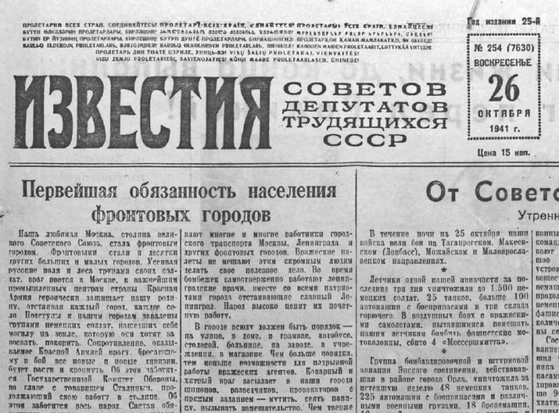 «Известия», 26 октября 1941 года
