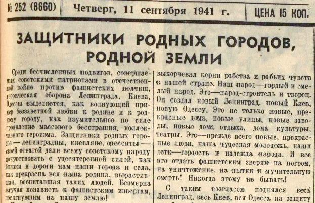 «Правда», 11 сентября 1941 года