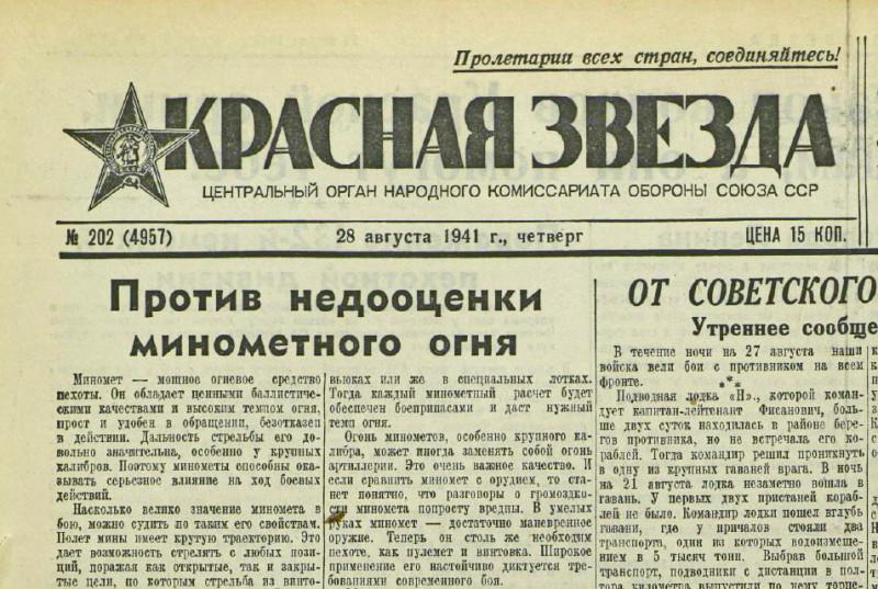 «Красная звезда», 28 августа 1941 года