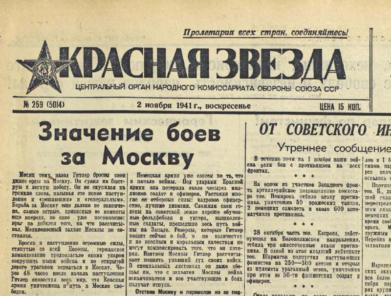 «Красная звезда», 2 ноября 1941 года