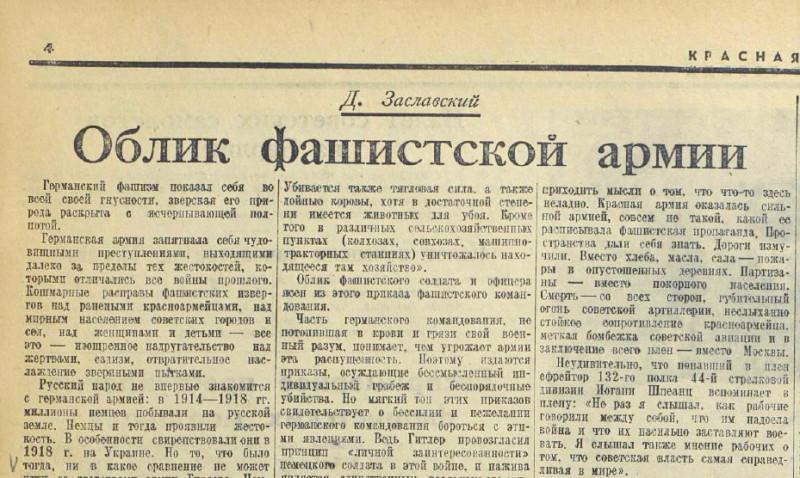 «Красная звезда», 30 октября 1941 года