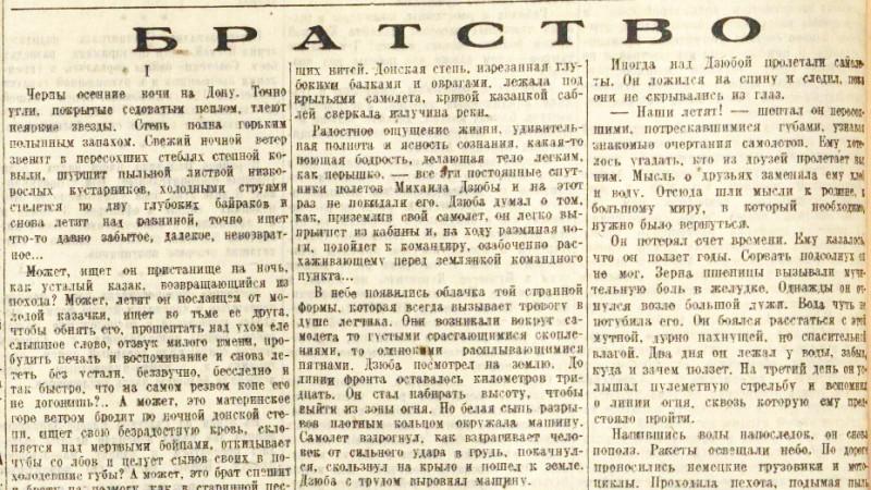 «Правда», 2 ноября 1942 года