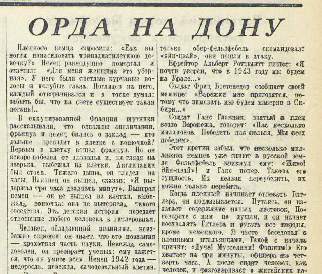 «Красная звезда», 12 июля 1942 года