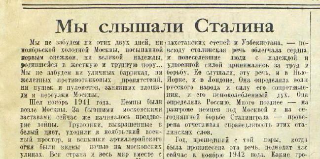 «Известия», 1 ноября 1942 года