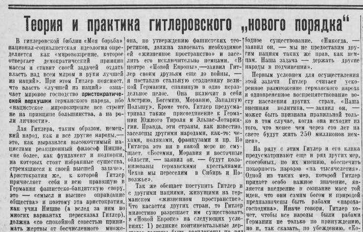 «Известия», 24 сентября 1941 года