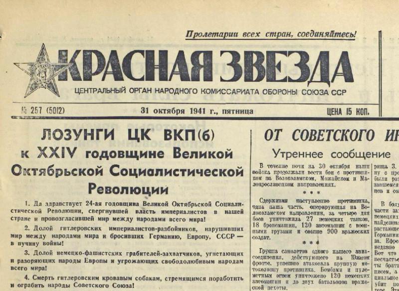 «Красная звезда», 31 октября 1941 года