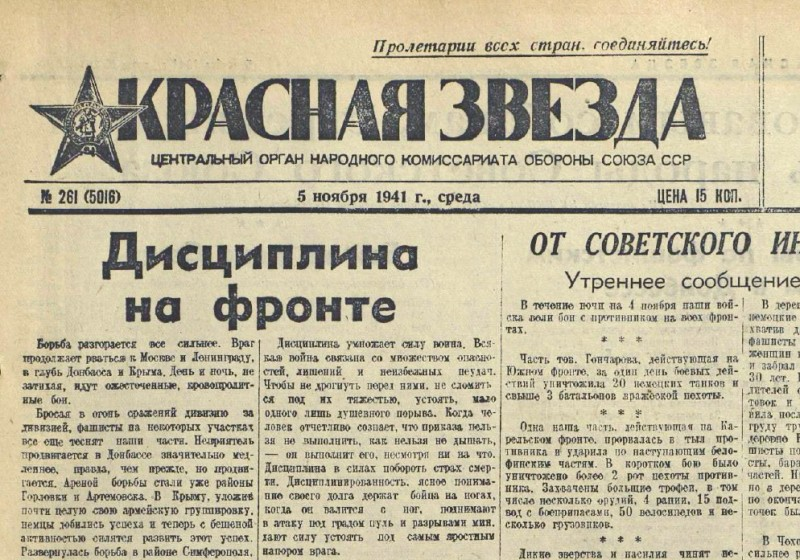 «Красная звезда», 5 ноября 1941 года