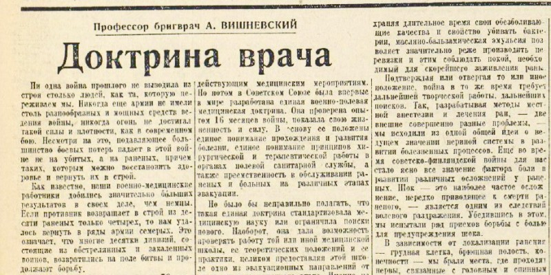 «Красная звезда», 5 ноября 1942 года