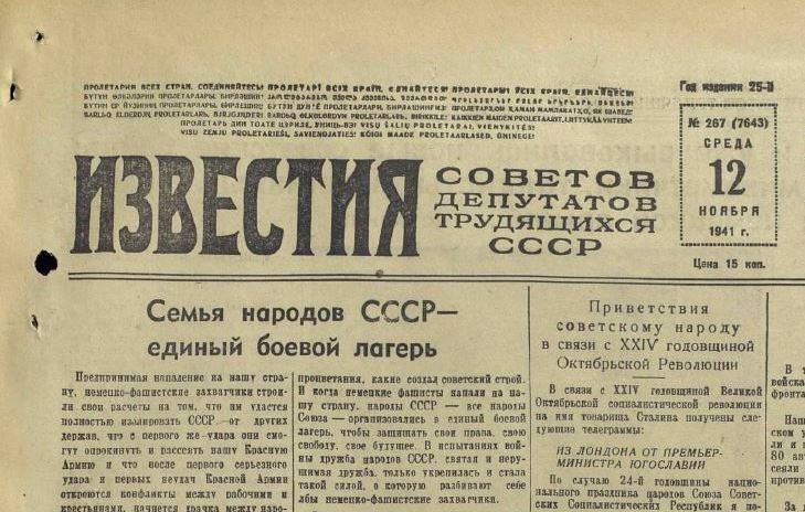 «Известия», 12 ноября 1941 года