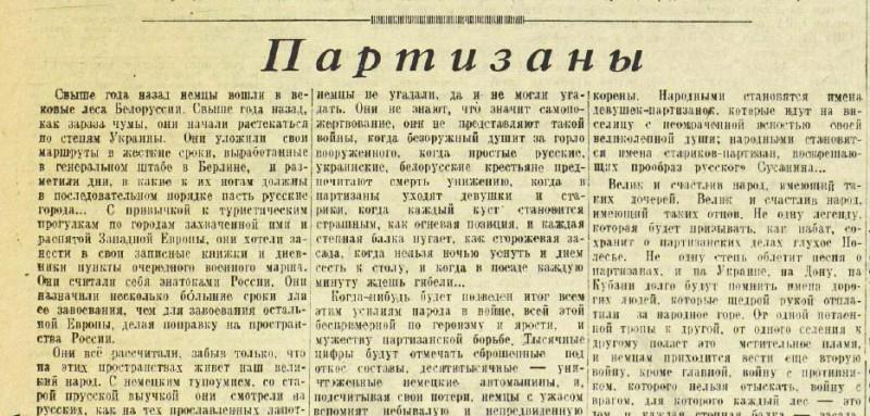 «Известия», 14 ноября 1942 года
