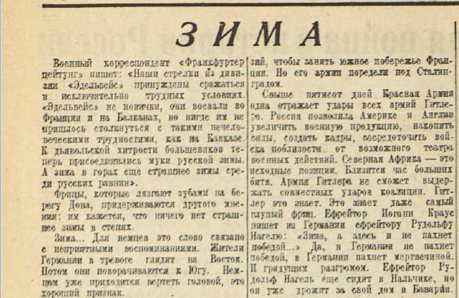 «Красная звезда», 15 ноября 1942 года,