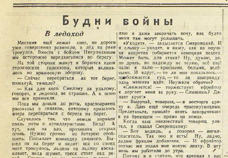 «Известия», 21 апреля 1943 года
