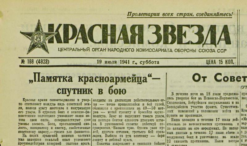 «Красная звезда», 19 июля 1941 года