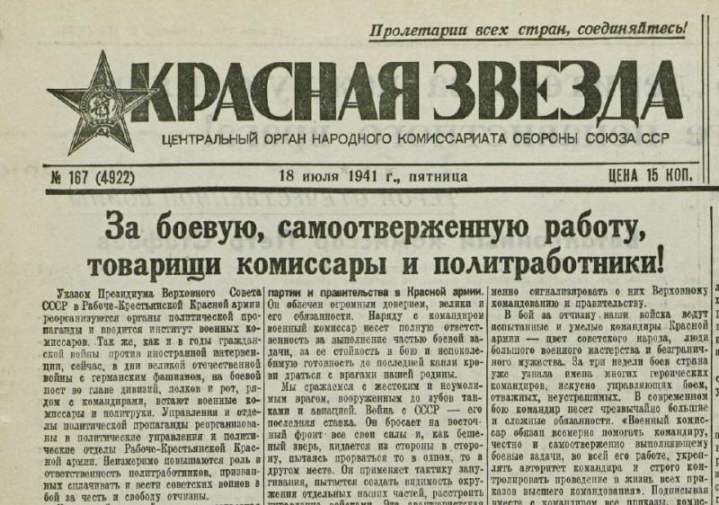 «Красная звезда», 18 июля 1941 года