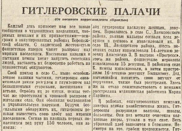 «Правда», 16 ноября 1942 года