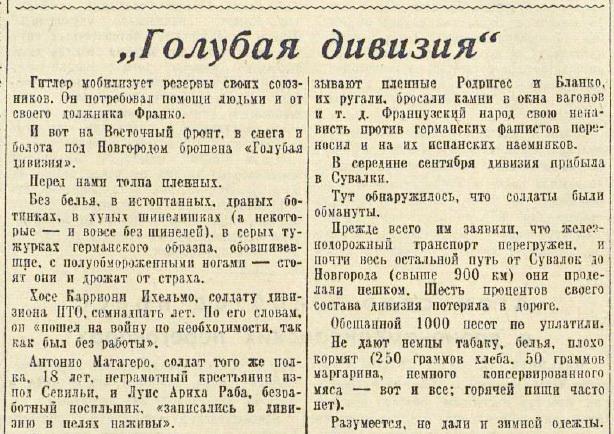 «Известия», 18 ноября 1941 года