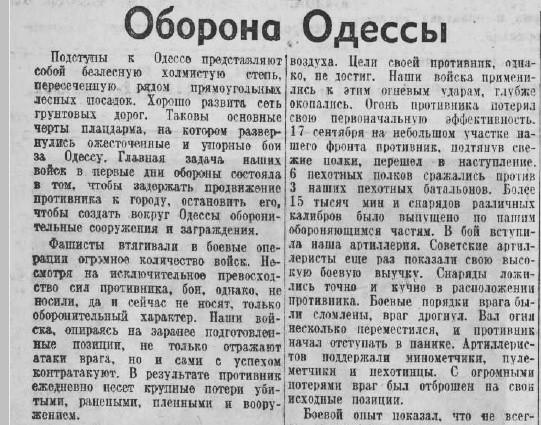 «Известия», 26 сентября 1941 года
