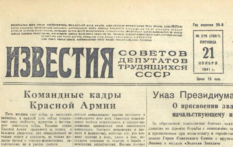 «Известия» №275, 21 ноября 1941 года