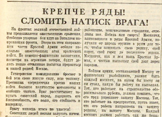«Правда», 18 октября 1941 года