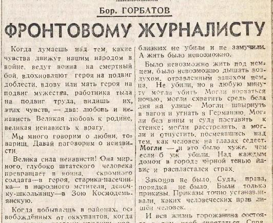 «Литература и искусство», 8 мая 1943 года
