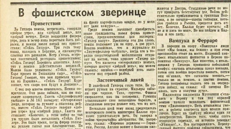 «Правда», 24 ноября 1943 года
