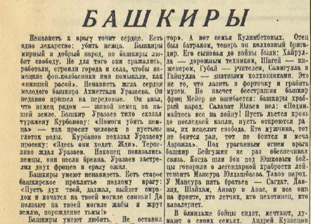 «Красная звезда», 20 ноября 1942 года