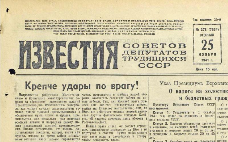 «Известия», 25 ноября 1941 года