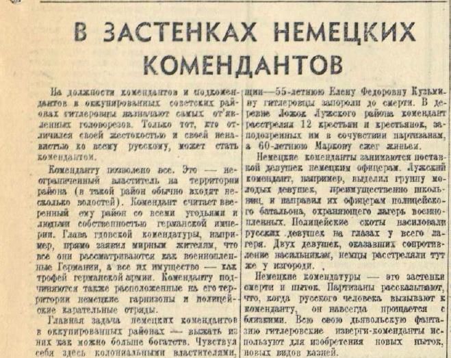 «Красная звезда», 25 ноября 1942 года,