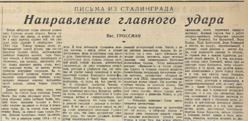 «Красная звезда», 25 ноября 1942 года