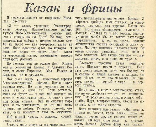 «Красная звезда», 26 августа 1942 года