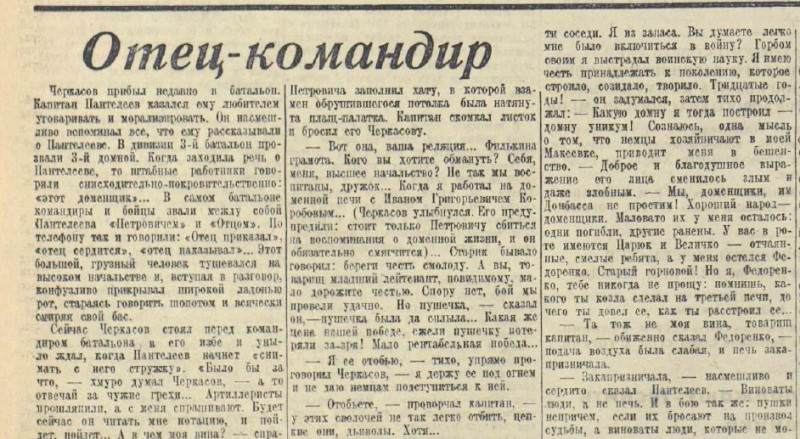 «Красная звезда», 26 ноября 1942 года