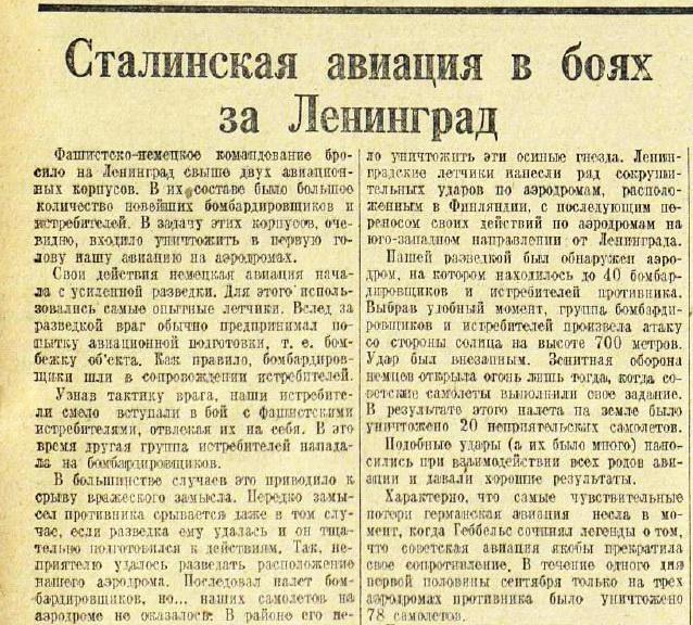 «Красная звезда», 26 ноября 1941 года