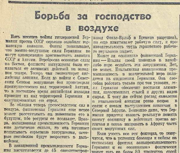 «Красная звезда», 27 ноября 1941 года
