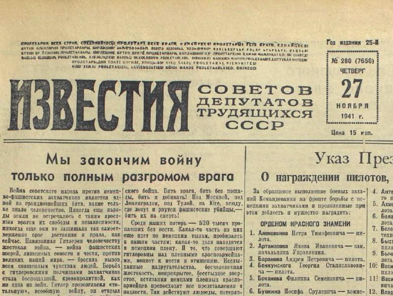 «Известия», 27 ноября 1941 года