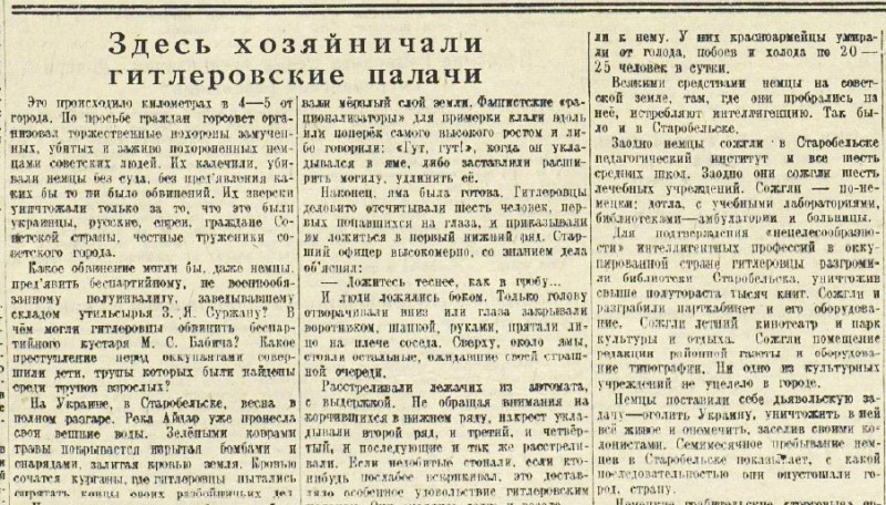 «Известия», 20 апреля 1943 года